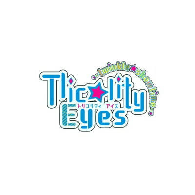 Tlicolity Eyes -twinkle showtime-/Switch/HACPATN7A/C 15才以上対象